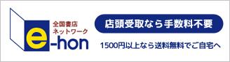 オンライン書店 e-hon